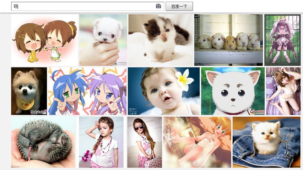 Fig. 3: Baidu image search for 萌 (meng), as of 28 February 2014: the term 'cute' elicits neotenic puppies, babies, young girls, teen models, and eroticised Japanese comic characters. Screenshot by the author